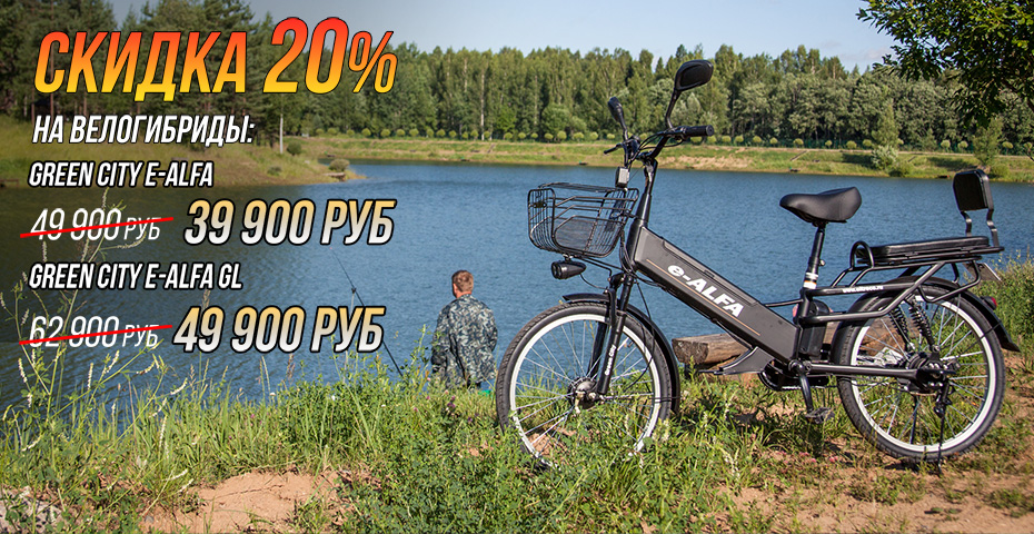 Велогибриды ELTRECO -20%