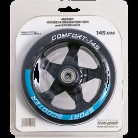 Набор колес 145 мм и подшипников Abec 7 2017